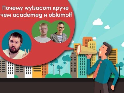 Чем Wylsacom круче чем Academeg и Oblomoff? Сколько зарабатывают на Youtube топы?