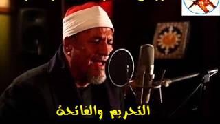 Download رائعة التحريم والفاتحة من أجمل ما قرأ الشيخ محمد عبدالوهاب الطنطاوي روووووعة 3Gp Mp4