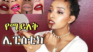 Maybelline Superstay Matte Ink Liquid Lipsticks : የማይለቅ ሊፒስቲክ ፡ Swatches & Review ፡ Ethiopian Makeup