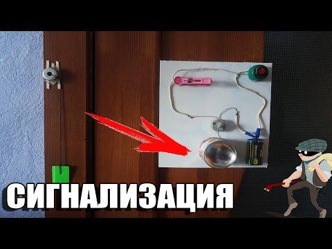 Как сделать сигнализацию в доме своими руками