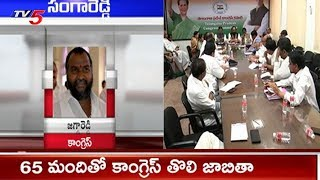 Congress Releases First List Of 65 Candidates For Telangana Assembly Polls | TV5News