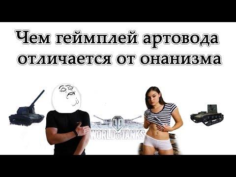 ЛБЗ WoT или чем геймплей артовода отличается от онанизма