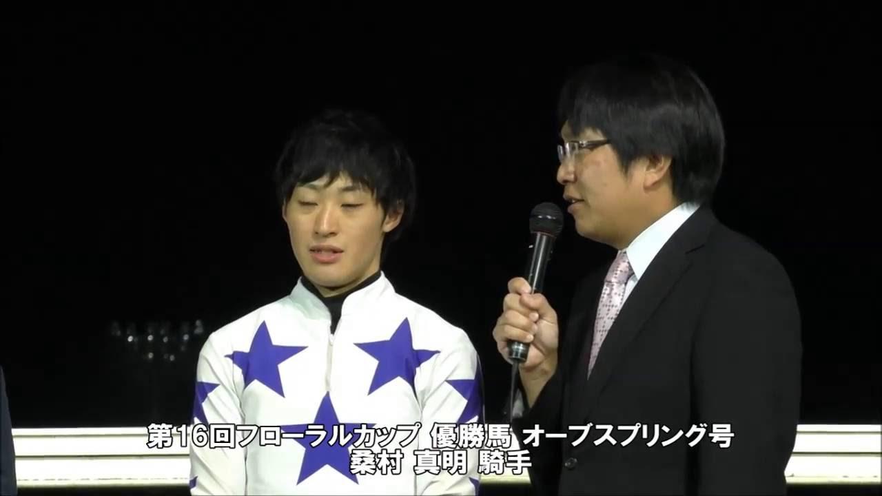 20160921フローラルカップ 桑村真明騎手
