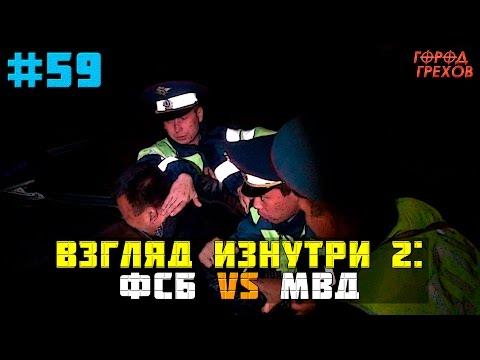 Город Грехов 59 - ФСБ решает вопросы с МВД / Взгляд изнутри # 2