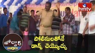 Police Dance In Happy Sunday Celebrations | Nandikotkur | Kurnool | hmtv News