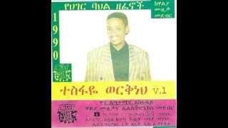 Ethiopian Music -Tesfaye Workneh - ተማሪ ነኝ - Temari Negne