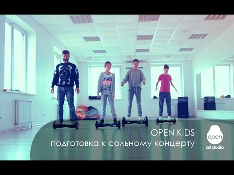 Open Kids  - подготовка к большому сольному концерту - Open Art Studio