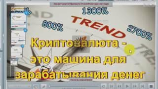 PlatinCoin  Вебинар от UniverseTeam  31 03 17 г  Роенко Андрей Возможность тысячилетия