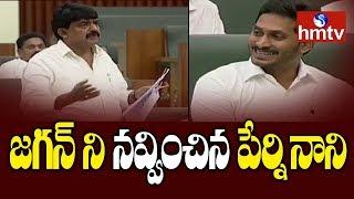 చంద్రబాబు కు పేర్ని నాని కౌంటర్ | Perni Nani Speech In Assembly | hmtv