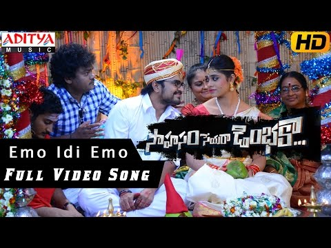 Emo Idi Emo Full Video Song || Saahasam Seyaraa Dimbhakaa