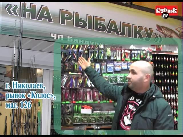 рыбацкий магазин в николаеве