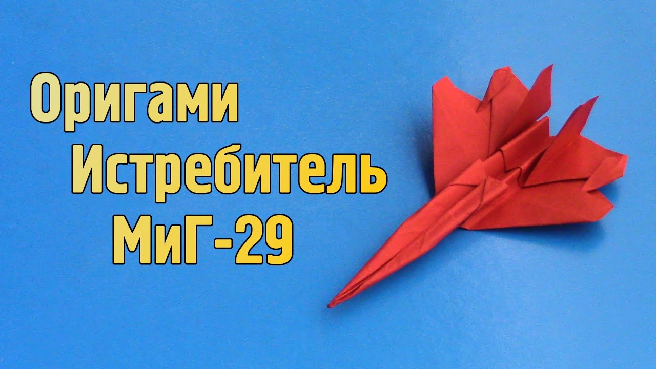 Самолет из оригами своими руками