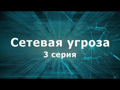 СЕТЕВАЯ УГРОЗА   3 СЕРИЯ   Детектив   Мини-сериал