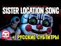 RUS Sub Sister Location Join Us For A Bite FNaF SISTER LOCATION Song By JT Machinima SFM mp3