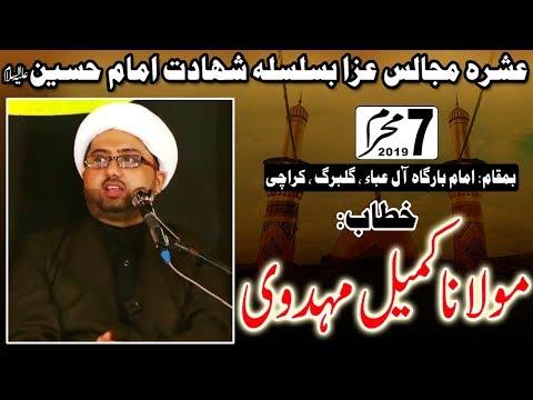 7th Muharram Majlis - 1441/2019  - Maulana Kumail Mehdavi - Imam Bargah Aley-Aba - Karachi