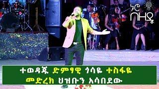 ተወዳጁ ድምፃዊ ጎሳዬ ተስፋዬ መድረክ ህዝቡን አሳበደው | Gossaye Tesfaye live performance