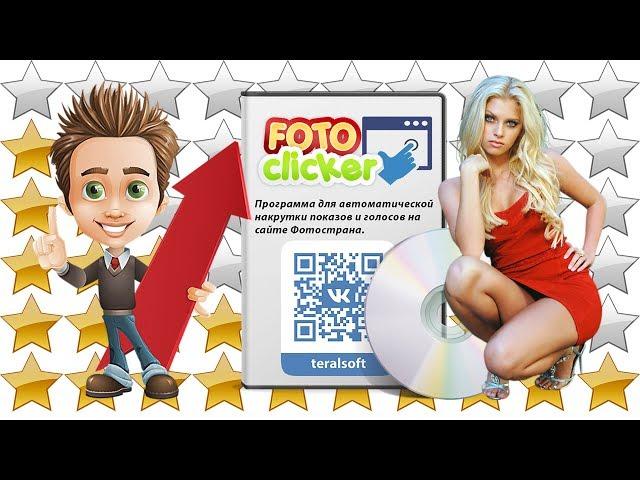 Фотострана - моя страница и программа для накрутки голосования на сайте fotostrana ru