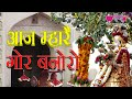 Download Aaj Mharo Gor Banoro Nisare | Rajasthani Gangaur Songs | Gangaur Festival s MP3 song and Music Video