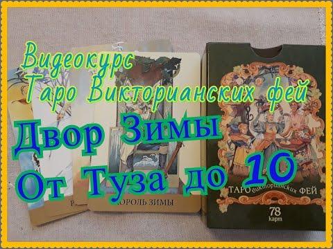"""Изучаем """"Таро Викторианских фей"""", Двор Зимы, от Туза до 10"""