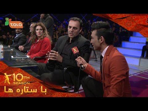 Afghan Star Season 10 - Ba Setara Ha - (Ep. 24 & 25)