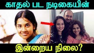 Did you know Kadhal Movie Actress Sandhya Current Status?