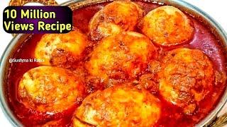 बिल्कुल नए तरीके से बनाएं अंडा करी जो छोटे से लेकर बड़ों तक सबको भाए/egg curry/anda curry/अंडा करी