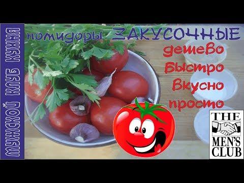 """Очень быстрые помидоры """" закусочные """" бюджет 50 руб"""