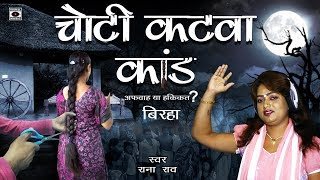 download lagu Superhit Bhojpuri Birha 2017 - चोटी कटवा कांड - gratis