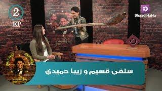 Qasim and Ziba Hamidi - Part 2