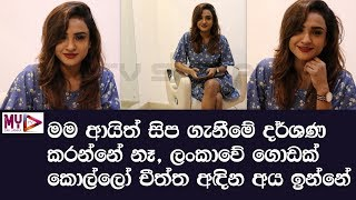 MY TV SRI LANKA Exclusive Interview with Miyasi Sandeepani | MY TV SRI LANKA