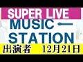 Mステ出演者 曲目12月21日  ミュージックステーション 1221 MUSIC STATION