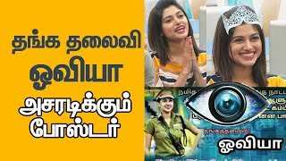 Golden Queen of Bigg Boss - Mersal Poster of Oviya Fans | BIGG BOSS | SHOCKING WINNER