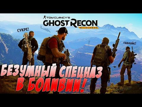 ЭТИ ПАРНИ НЕ ЗАДАЮТ ВОПРОСОВ ● Ghost Recon: Wildlands ЗБТ