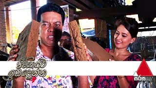 Jeevithayata Idadenna | Sirasa TV | 22nd February 2019