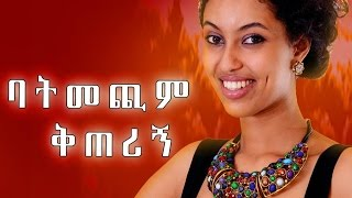 New Ethiopian Movie - Batmechim Kiterign 2016 Full Movie