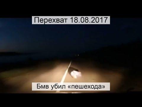 Перехват 18.08.2017 Бмв убил пешехода