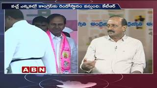 Discussion On Rahul Gandhi's Promises To Telangana People and Allegations On TRS | Public Point