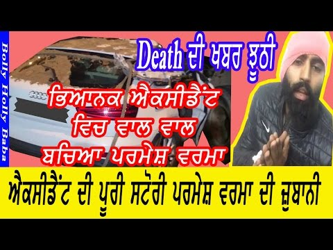 Parmish Verma | Car Accident | ਿਵਚ ਵਾਲ - ਵਾਲ ਬਚਿਆ | Death News is Fake | Parmish Verma Accident