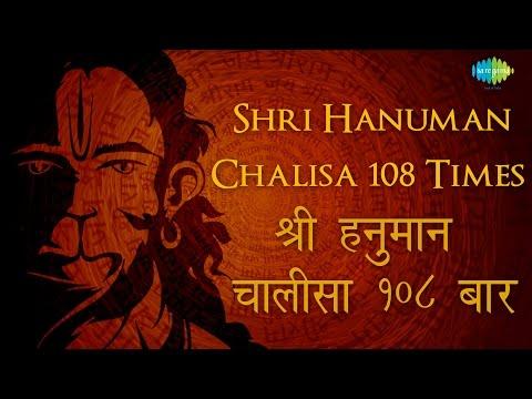 Hanuman Chalisa – 108 Times   हनुमान चालीसा – 108 बार   Hari Om Sharan   Lyrical Video