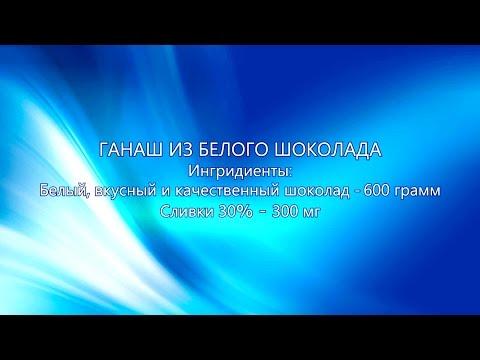 """Ганаш из белого шоколада (!!!) Торт """"""""Царевна лягушка"""" 1 часть"""