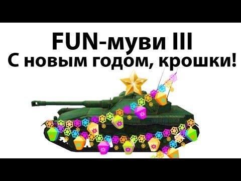 FUN-муви III - С новым годом, крошки!