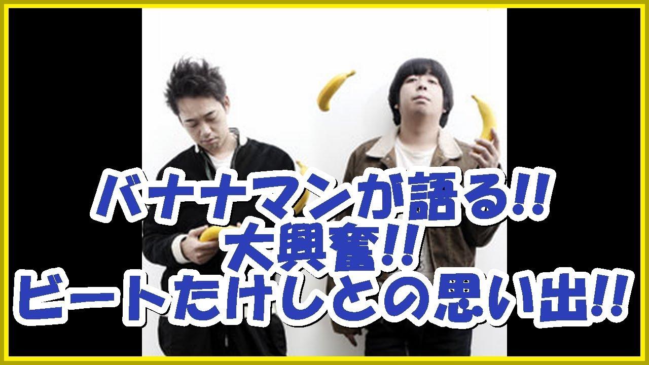 バナナマンの画像 p1_21