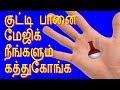 சின்ன பானை மேஜிக் நீங்களும் கத்துக்கலாம்    lettle pot magic revealed in tamil    tamil uk