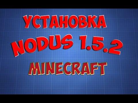 Как установить Nodus для Minecraft 1.5.2