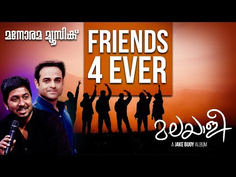 Friends 4 Ever From Album Malayalee - Jakes Bejoy - Vineeth Sreenivasan - Shaan Rehman video