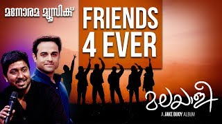 Friends 4 Ever from Album Malayalee - Jakes Bejoy - Vineeth Sreenivasan - Shaan Rehman