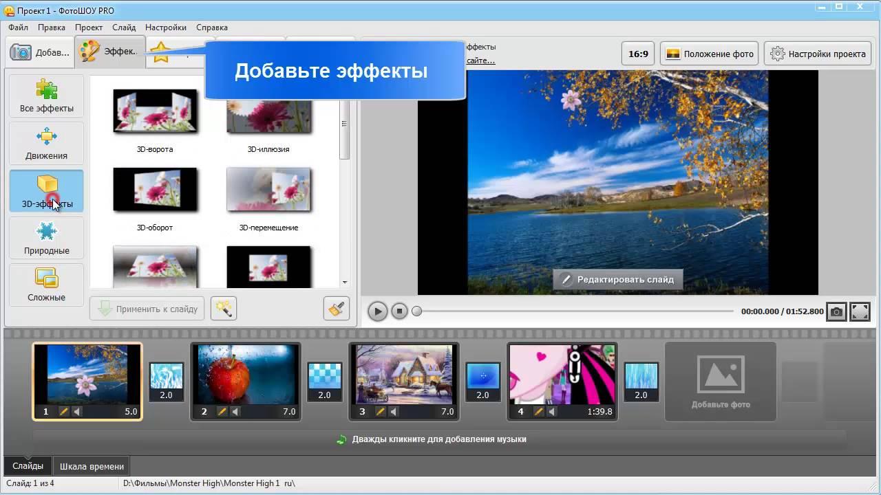 Как сделать видеоролик с музыкой и фотографиями 189