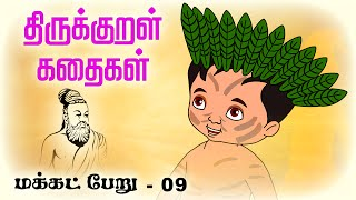 Makkadpporu 09  Thirukkural Kathaigal Stories For Kids