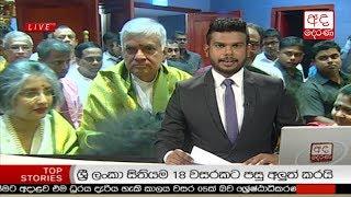 Ada Derana Late Night News Bulletin 10.00 pm - 2018.01.15