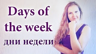 #47 Russian/English - days of the week